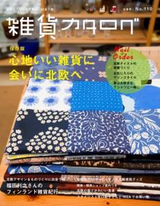 主婦の友社「雑貨カタログ初夏号」