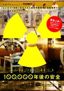 映画「100,000万年後の安全」