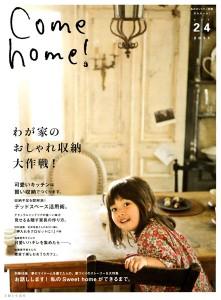 主婦と生活社 『Come home !』 vol.24