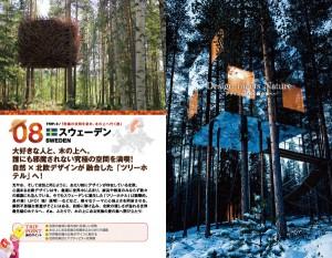 森と大自然を愛するふたりには木の上の秘密基地